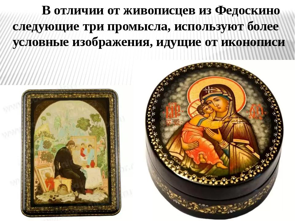 В отличии от живописцев из Федоскино следующие три промысла, используют бол...