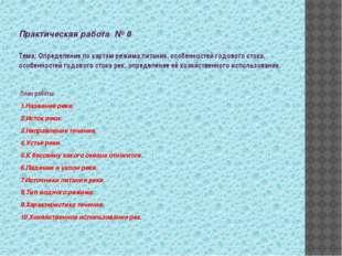 Практическая работа № 8 Тема: Определение по картам режима питания, особеннос