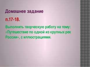 Домашнее задание п.17-18. Выполнить творческую работу на тему: «Путешествие п