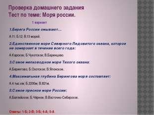 Проверка домашнего задания Тест по теме: Моря россии. 1 вариант 1.Берега Росс