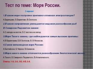 Тест по теме: Моря России. 2 вариант 1.В каком море построена приливно-отливн