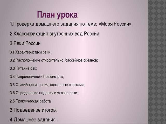 План урока 1.Проверка домашнего задания по теме: «Моря России». 2.Классифика...