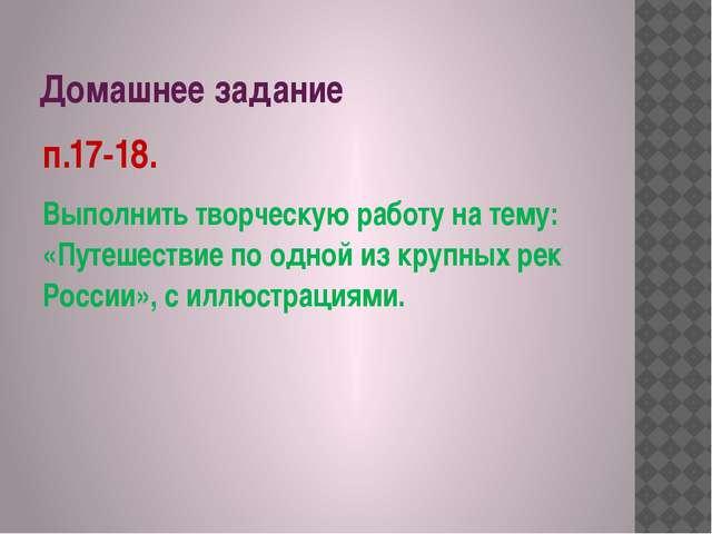 Домашнее задание п.17-18. Выполнить творческую работу на тему: «Путешествие п...
