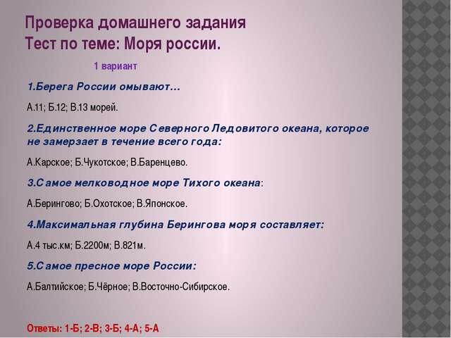 Проверка домашнего задания Тест по теме: Моря россии. 1 вариант 1.Берега Росс...
