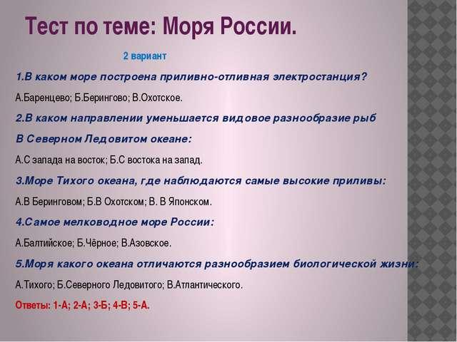 Тест по теме: Моря России. 2 вариант 1.В каком море построена приливно-отливн...