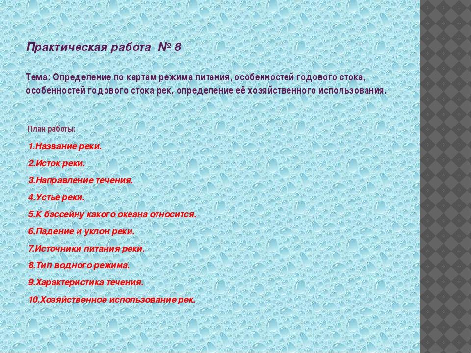 Практическая работа № 8 Тема: Определение по картам режима питания, особеннос...