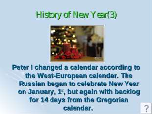 History of New Year(3) Peter I changed a calendar according to the West-Europ