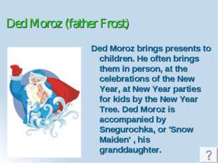 Ded Moroz (father Frost) Ded Moroz brings presents to children. He often brin