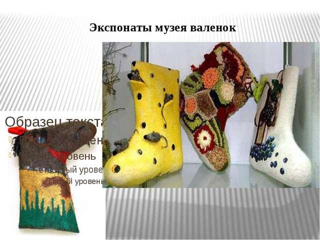 Экспонаты музея валенок