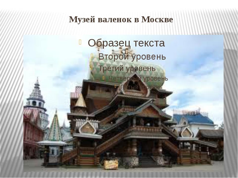Музей валенок в Москве
