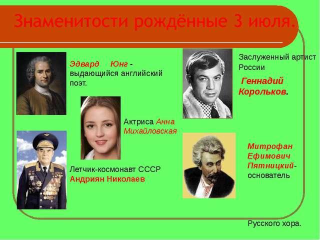Эдвард Юнг - выдающийся английский поэт. Актриса Анна Михайловская Летчик-ко...