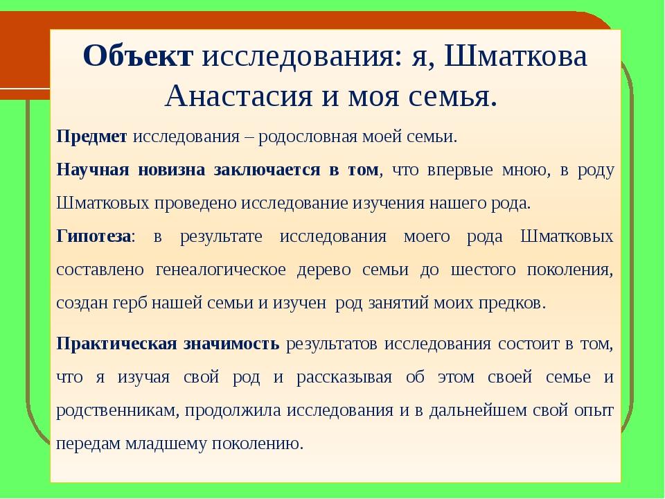 Объект исследования: я, Шматкова Анастасия и моя семья. Предмет исследования...
