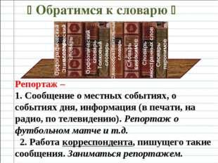  Обратимся к словарю  Орфографический словарь Этимологический словарь Орфоэ