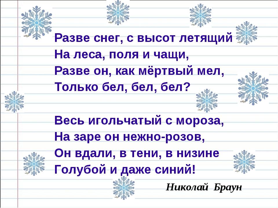 Разве снег, с высот летящий На леса, поля и чащи, Разве он, как мёртвый мел,...