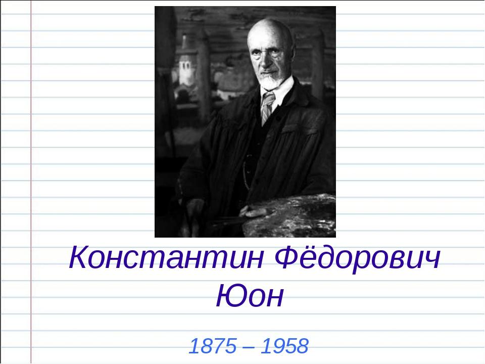 Константин Фёдорович Юон 1875 – 1958