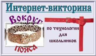 http://tehnologi.su/Hanina/logo_pojas.jpg