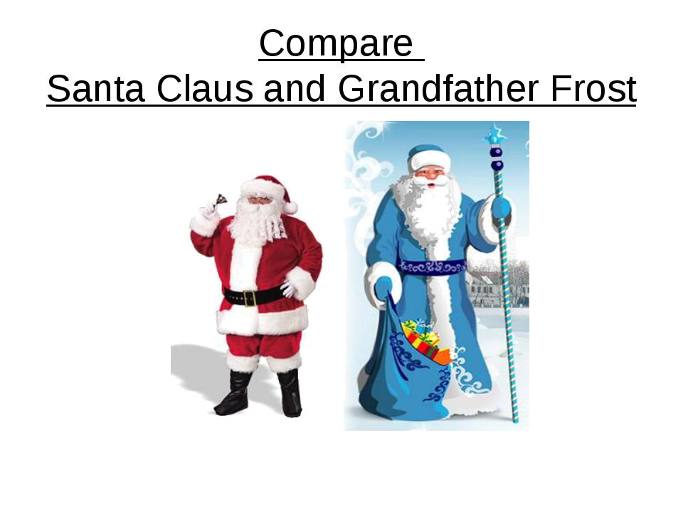 Compare Santa Claus and Grandfather Frost