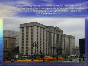 Государственная Дума выбирается народом сроком на 4 года, она выражает волю
