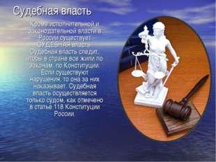 Судебная власть Кроме исполнительной и законодательной власти в России сущес
