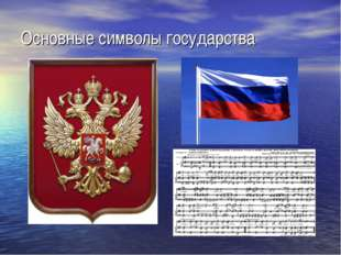 Основные символы государства