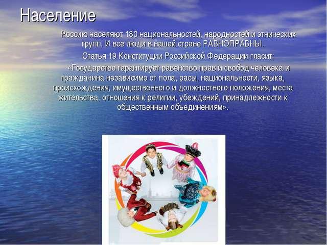 Население Россию населяют 180 национальностей, народностей и этнических гру...