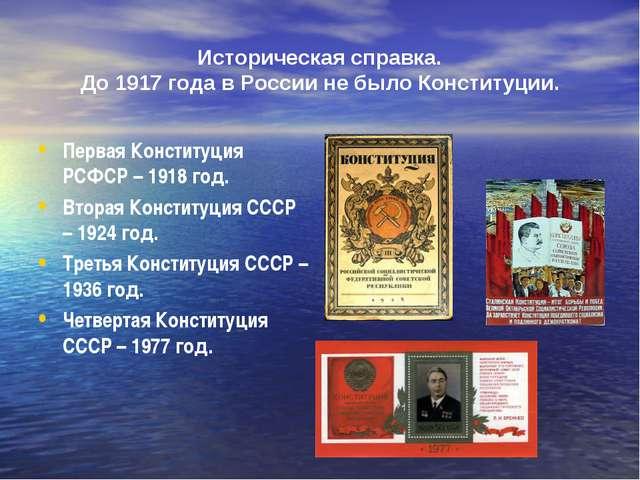 Историческая справка. До 1917 года в России не было Конституции. Первая Конст...