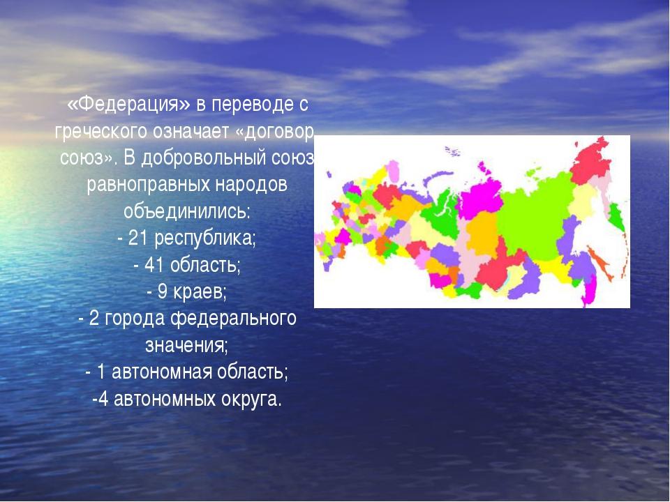 «Федерация» в переводе с греческого означает «договор, союз». В добровольный...