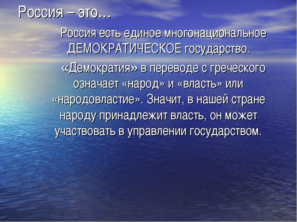 Россия – это… Россия есть единое многонациональное ДЕМОКРАТИЧЕСКОЕ государс...