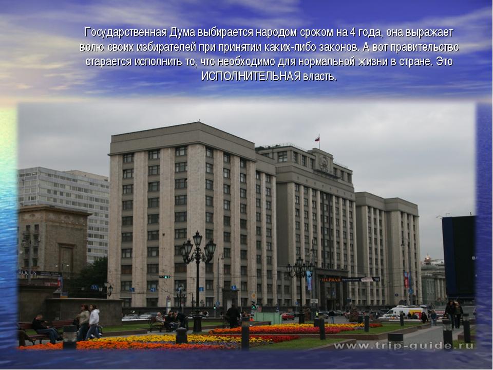 Государственная Дума выбирается народом сроком на 4 года, она выражает волю...