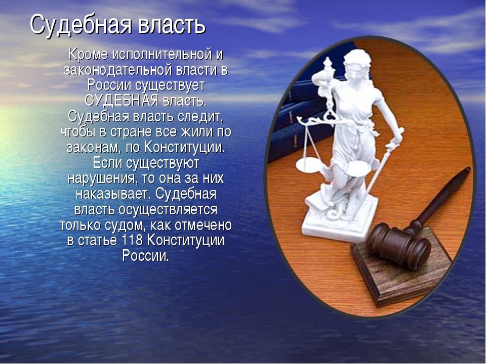 Судебная власть Кроме исполнительной и законодательной власти в России сущес...