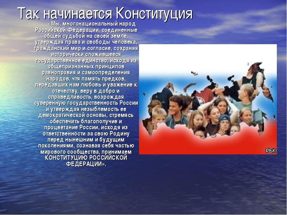 Так начинается Конституция «Мы, многонациональный народ Российской Федераци...