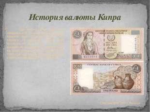 История валюты Кипра До начала 2008 года роль национальной валюты Кипра испол