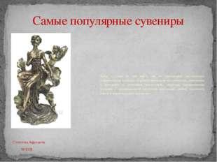 Самые популярные сувениры Статуэтка Афродиты 58 EUR Кипр – одно их тех мест,