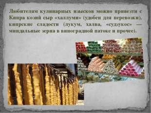 Любителям кулинарных изысков можно привезти с Кипра козий сыр «халлуми» (удоб