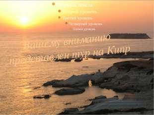 Вашему вниманию представлен тур на Кипр