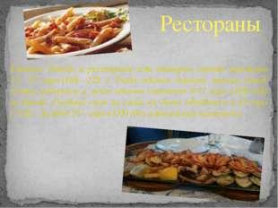 Главное блюдо в ресторане или таверне стоит примерно 12- 17 евро.(16$ -22$ )