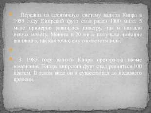 Перешла на десятичную систему валюта Кипра в 1959 году. Кипрский фунт стал р