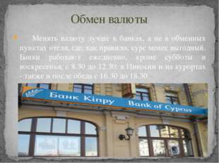 Менять валюту лучше в банках, а не в обменных пунктах отеля, где, как правил