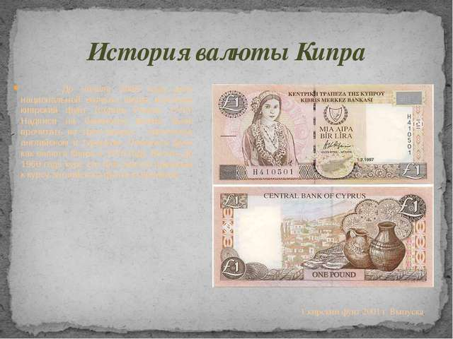 История валюты Кипра До начала 2008 года роль национальной валюты Кипра испол...