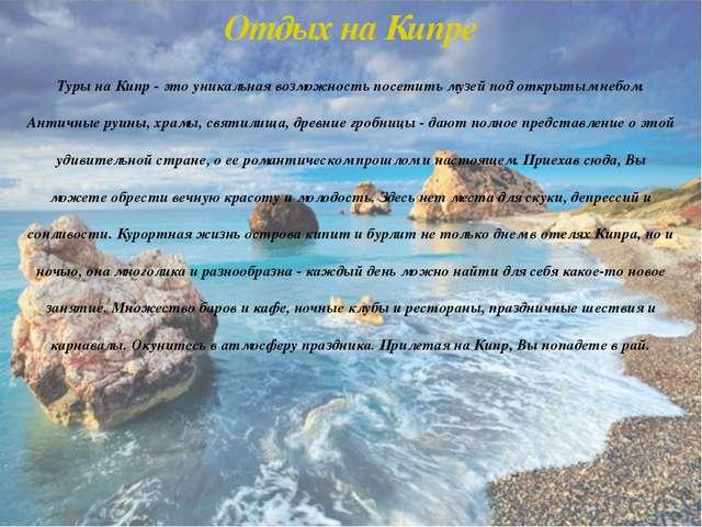 Отдых на Кипре Туры на Кипр - это уникальная возможность посетить музей под...