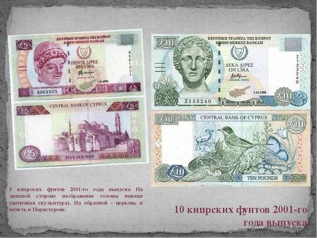 . 5 кипрских фунтов 2001-го года выпуска На лицевой стороне изображение голов...