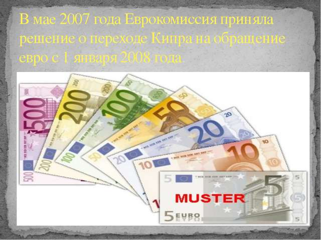 В мае 2007 года Еврокомиссия приняла решение о переходе Кипра на обращение е...