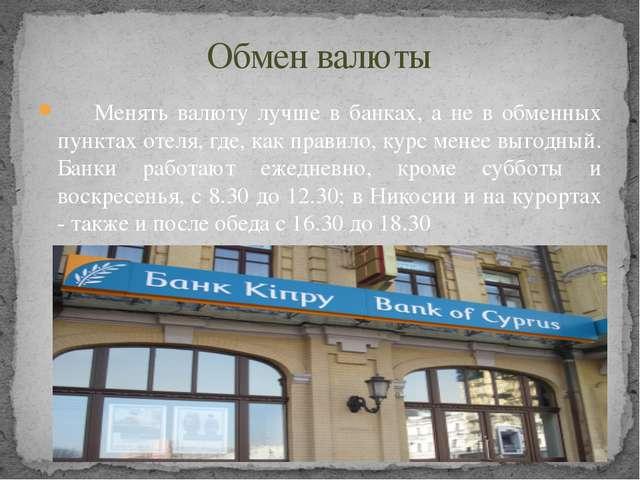 Менять валюту лучше в банках, а не в обменных пунктах отеля, где, как правил...