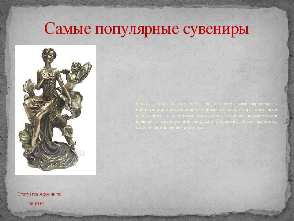 Самые популярные сувениры Статуэтка Афродиты 58 EUR Кипр – одно их тех мест,...