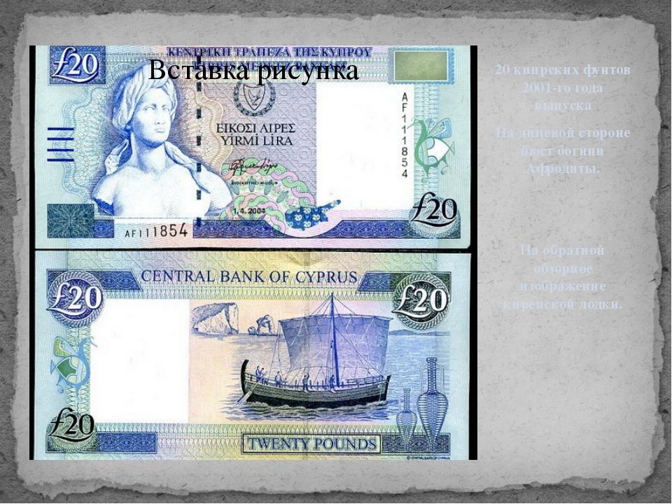 20 кипрских фунтов 2001-го года выпуска На лицевой стороне бюст богини Афроди...
