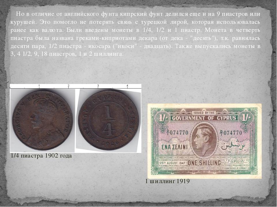 Но в отличие от английского фунта кипрский фунт делился еще и на 9 пиастров...