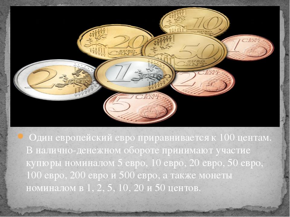 Один европейский евро приравнивается к 100 центам. В налично-денежном оборот...