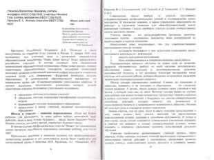 Утенкова Валентина Ивановна, учитель географии МАОУ СОШ №45, соавторы Нечаев