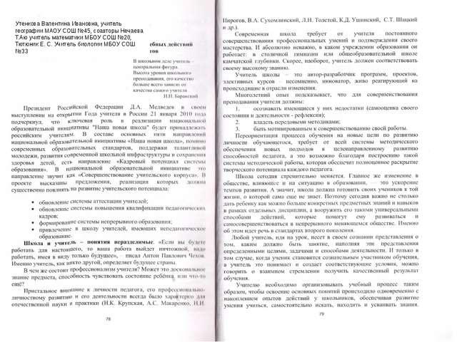Утенкова Валентина Ивановна, учитель географии МАОУ СОШ №45, соавторы Нечаев...