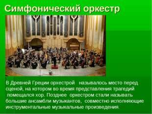 Симфонический оркестр В Древней Греции орхестрой называлось место перед сцено